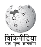 Hindi Wikipedia logo