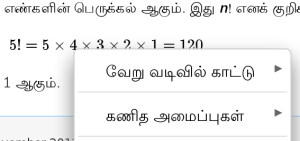 A screenshot of a mathematical formula rendered using the MathJax library, with a context menu in the Tamil language.